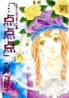 ・・・点点点(3) / 九月乃梨子