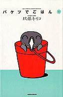 バケツでごはん(1) / 玖保キリコ