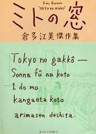 ミトの窓 倉多江美傑作集 / 倉多江美