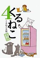 くるねこ(4) / くるねこ大和