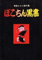 黒鉄ヒロシ傑作集 ぽこちん黒書(1) / 黒鉄ヒロシ