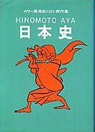 黒鉄ヒロシ傑作集 日本史(HINOMOTO AYA) カラー版(9) / 黒鉄ヒロシ