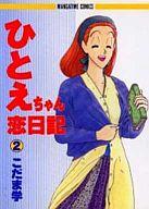 ひとえちゃん恋日記(2) / こだま学