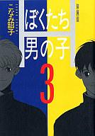 ぼくたち男の子(あすかコミックスDX版)(3) / こなみ詔子