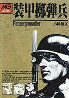 装甲擲弾兵 / 小林源文
