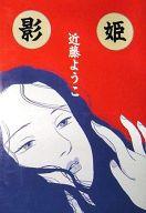 影姫 / 近藤ようこ