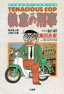 執念の刑事(2) / 業田良家