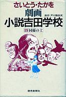 劇画 小説吉田学校(19) / さいとうたかを