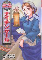 ナイチンゲール コミック版 世界の伝記 3 / 坂本コウ