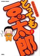 とっても豆太郎(1) / さかもとみゆき