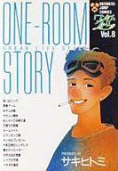 ワンルームストーリー(8) / サキヒトミ