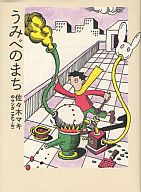 うみべのまち-佐々木マキのマンガ196781 / 佐々木マキ