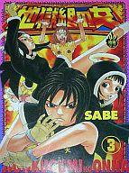 地獄組の女(3) / SABE