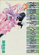 沈黙は星々の渇き(3) / 篠原烏童