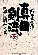 真田剣流 忍者旋風シリーズ(1) / 白土三平