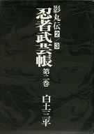 箱付)2)忍者武芸帳 (影丸伝2、影丸伝3) / 白土三平