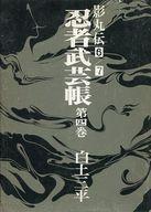 忍者武芸帳 (影丸伝6、影丸伝7)(4) / 白土三平