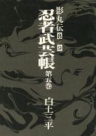 忍者武芸帳 (影丸伝8、影丸伝9)(5) / 白土三平