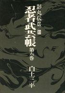 箱付)6)忍者武芸帳 (影丸伝10、影丸伝11) / 白土三平