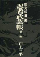忍者武芸帳 (影丸伝12、影丸伝13)(7) / 白土三平