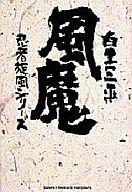 風魔 忍者旋風シリーズ / 白土三平