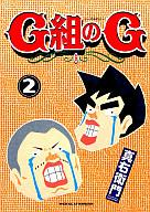 G組のG(2) / 真右衛門