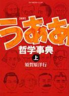 上)新釈うああ哲学事典 / 須賀原洋行