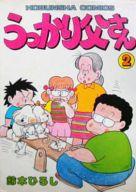 うっかり父さん(2) / 鈴木ひろし