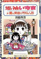 振袖いちま 愛と気合の市松人形 (2) / 須藤真澄