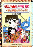 振袖いちま 愛と気合の市松人形 (1) / 須藤真澄