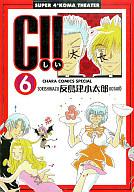 C!!(しい)(6) / 反島津小太郎