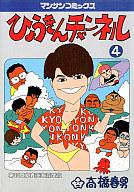 ひょうきんチャンネル(4) / 高橋春男