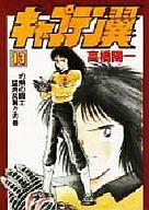 キャプテン翼(ハードカバー版)(13) / 高橋陽一