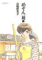 めぞん一刻(ワイド版)(1) / 高橋留美子