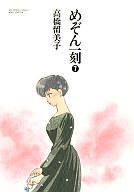 めぞん一刻(ワイド版)(7) / 高橋留美子
