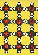 のらくろ 小隊長(カラー復刻版)(5) / 田河水泡