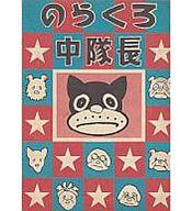 箱付)2)続のらくろ漫画全集 のらくろ中隊長 / 田河水泡