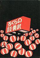 ランクB)9)のらくろ 武勇談(カラー復刻版) / 田河水泡