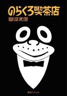 のらくろ喫茶店[カラー復刻版] / 田河水泡
