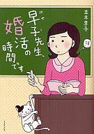 早子先生、婚活の時間です / 立木早子