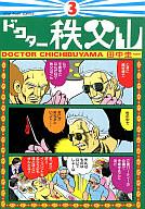 ドクター秩父山(3) / 田中圭一
