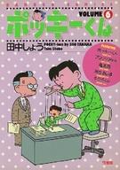 ポッキーくん(6) / 田中しょう