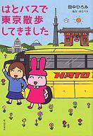 はとバスで東京散歩してきました / 田中ひろみ