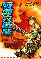 戦国自衛隊(SEBUNコミックス版) / 田辺節雄/半村良