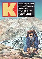 K(ケイ) / 谷口ジロー