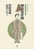 坊ちゃんの時代 明治流星雨(4) / 谷口ジロー