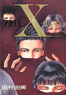 X-DAY / 田村由美