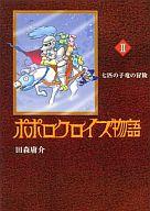 ポポロクロイス物語 七匹の子竜の冒険(2) / 田森庸介