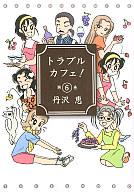 トラブルカフェ(6) / 丹沢恵