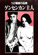 ゲンセンカン主人 つげ義春作品集 / つげ義春